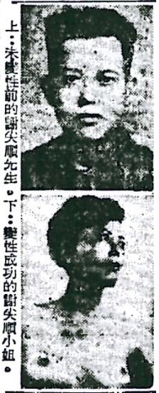 The success of Xie Jianshun's sex transformation.
