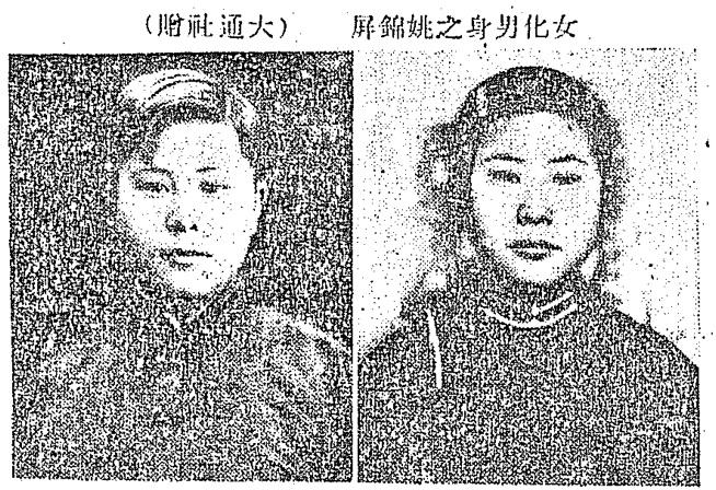 Yao Jinping's female-to-male transformation.